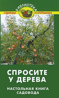 Спросите у дерева. Настольная книга садовода, В. В. Бурова