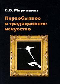 Первобытное и традиционное искусство, В. Б. Мириманов