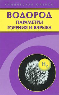 Водород. Параметры горения и взрыва, Б. Е. Гельфанд, О. Е. Попов, Б. Б. Чайванов
