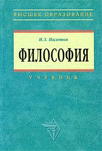 Философия, И. З. Налетов