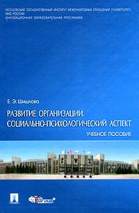 Развитие организации. Социально-психологический аспект, Е. Э. Шишлова