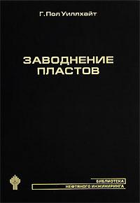 Заводнение пластов, Г. Пол Уиллхайт