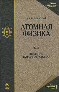 Атомная физика. В 2 томах. Том 1. Введение в атомную физику, Э. В. Шпольский