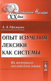 Опыт изучения лексики как системы. На материале английского языка, А. А. Уфимцева