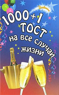 1000 + 1 тост на все случаи жизни, Т. А. Новоселова