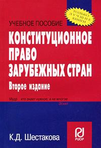 Конституционное право зарубежных стран, К. Д. Шестакова