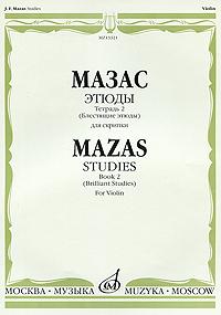 Мазас. Этюды. Сочинение 36. Тетрадь 2 (Блестящие этюды). Для скрипки, Ж. Ф. Мазас