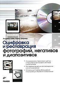 Оцифровка и реставрация фотографий, негативов и диапозитивов, Андреас Хайн, Томас Ширмер