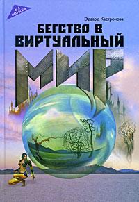 Бегство в виртуальный мир, Эдвард Кастронова