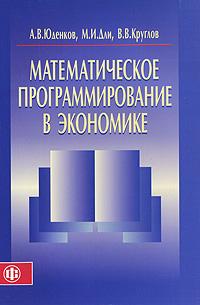 Математическое программирование в экономике, А. В. Юденков, М. И. Дли, В. В. Круглов