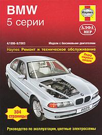 BMW 5-й серии 1996-2003. Ремонт и техническое обслуживание, М. Рэндалл