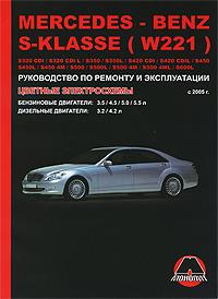 Mercedes S-Klasse с 2005 г. Бензиновые двигатели: 3.5 / 4.5 / 5.0 / 5.5 л. Дизельные двигатели: 3.2 / 4.2 л. Руководство по ремонту и эксплуатации. Цветные электросхемы, Д. Н. Лащ, М. Е. Мирошниченко