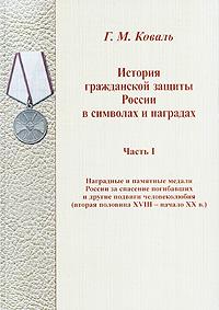 История гражданской защиты России в символах и наградах. Часть 1, Г. М. Коваль