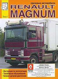 Грузовые автомобили Renault Magnum. Руководство по эксплуатации и техническому обслуживанию, каталог деталей двигателей, М. П. Сизов, Д. И. Евсеев