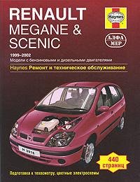 Renault Megane & Scenic. Ремонт и техническое обслуживание, П. Гилл, А. Легг