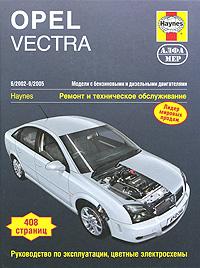 Opel Vectra 2002-2005. Ремонт и техническое обслуживание, Дж. Мид