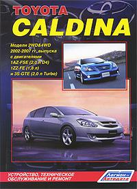 Toyota Caldina. Модели 2WD&4WD 2002-2007 гг. выпуска с двигателями 1AZ-FSE (2,0 л D-4), 1ZZ-FE (1,8 л) и 3S-GTE (2,0 л Turbo). Устройство, техническое обслуживание и ремонт,