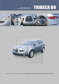 Subaru Tribeca В9. Модели выпуска с 2004 г. Руководство по эксплуатации, устройство, техническое обслуживание, ремонт,