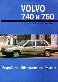 Устройство, обслуживание и ремонт автомобилей Volvo 740 и 760, П. Д. Павлов