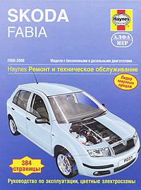 Skoda Fabia 2000-2006. Ремонт и техническое обслуживание, А. К. Легг