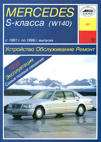 Mercedes S-класса (W140). Устройство. Обслуживание. Ремонт, И. А. Карпов