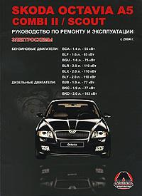 Skoda Octavia A5 / Combi II / Scout с 2004 г. выпуска. Бензиновые двигатели 1.4, 1.6, 2.0 л. Дизельные двигатели 1.9, 2.0 л. Руководство по ремонту и эксплуатации. Электросхемы, М. Е. Миронов, Н. В. Омелич