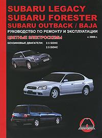 Subaru Legacy / Forester / Outback / Baja с 2000 г. Бензиновые двигатели: 2.5 л. Руководство по ремонту и эксплуатации. Цветные электросхемы, К. Т. Малюков