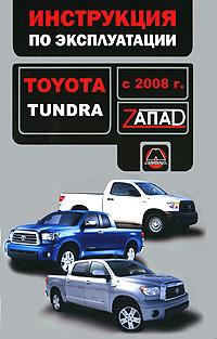 Toyota Tundra с 2008 г. Инструкция по эксплуатации, В. В. Витченко, Е. В. Шерлаимов, М. Е. Мирошниченко