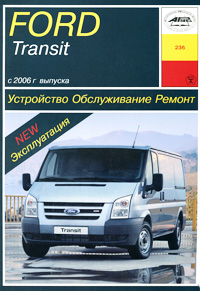 Ford Transit с 2006 г. выпуска. Устройство, обслуживание, ремонт, Б. У. Звонаревский