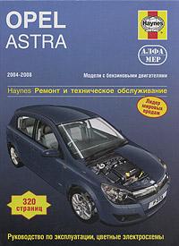 Opel Astra 2004-2008. Ремонт и техническое обслуживание, Джон Мид