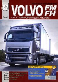 Грузовые автомобили Volvo FM, FH. Том 1. Техническое обслуживание, двигатели 9 и 13 литров, сцепление, мосты, колеса и шины, М. П. Сизов, Д. И. Евсеев