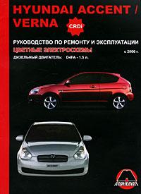 Hyundai Accent / Verna с 2006 г. Руководство по ремонту и эксплуатации. Цветные электросхемы, М. Е. Мирошниченко