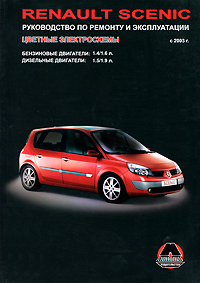Renault Scenic с 2003 г. Руководство по ремонту и эксплуатации, А. П. Луночкина, А. Т. Калюков