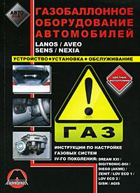 Газобаллонное оборудование автомобилей Daewoo / Chevrolet Lanos / Chevrolet Aveo / Daewoo Sens / Nexia. Устройство. Установка. Обслуживание. Инструкции по настройке газовых систем IV поколения, Р. А. Луганский