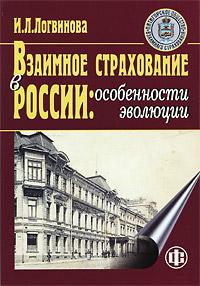 Взаимное страхование в России: особенности эволюции, И. Л. Логвинова