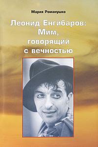Леонид Енгибаров. Мим, говорящий с вечностью, Мария Романушко