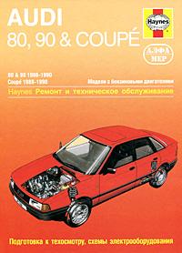 Audi 80, 90 & Coupe 1986-1990. Ремонт и техническое обслуживание, А. К. Легг