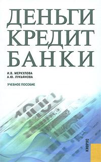 Деньги, кредит, банки, И. В. Меркулова, А. Ю. Лукьянова