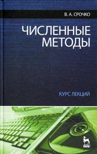 Численные методы. Курс лекций, В. А. Срочко