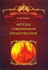 Методы современной гипнотерапии, В. Г. Евтушенко