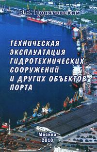 Техническая эксплуатация гидротехнических сооружений и других объектов порта, В. В. Понятовский