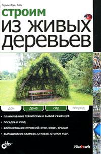 Строим из живых деревьев, Герман Фриц Блок