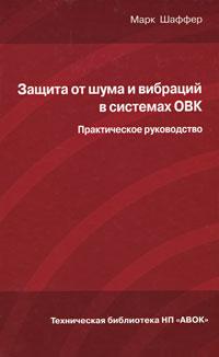 Защита от шума и вибраций в системах ОВК, Марк Шаффер