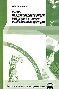 Нормы международного права в судебной практике Российской Федерации, Б. Л. Зимненко