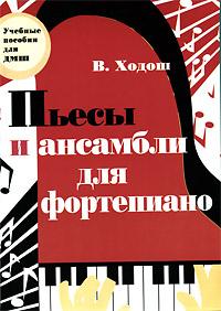Пьесы и ансамбли для фортепиано, В. Ходош