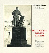 На память городу и миру. Памятники Москвы на старинной открытке, А. В. Святославский, А. Н. Ларина