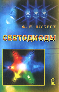 Светодиоды, Ф. Е. Шуберт