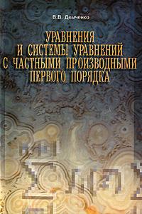 Уравнения и системы уравнений с частными производными первого порядка, В. В. Демченко