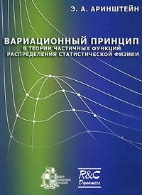 Вариационный принцип в теории частичных функций распределения статистической физики, Э. А. Аринштейн
