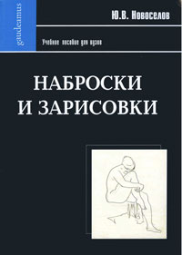 Наброски и зарисовки, Ю. В. Новоселов